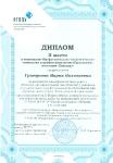 X Всероссийский конкурс выпускных квалификационных работ-2