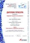 Международный конкурс «Будущие АСы КОМПьютерного 3D-моделирования – 2013»-2