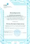 X Всероссийский конкурс выпускных квалификационных работ-7
