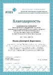 IX Всероссийский конкурс выпускных квалификационных работ-2