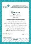 IX Всероссийский конкурс выпускных квалификационных работ-7