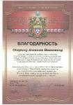 Дипломы Екатеринбург 2015-2