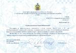 Дипломы Екатеринбург 2015-3