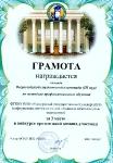 Всероссийская студенческая олимпиада по методике профессионального обучения 2013 г.-1