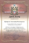 Всероссийский конкурс выпускных квалификационных работ по специальности «Профессиональное обучение»-1