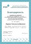 IX Всероссийский конкурс выпускных квалификационных работ-4