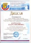 Результаты Всероссийского конкурса на лучшую научно-исследовательскую и/или методическую работу студентов-3