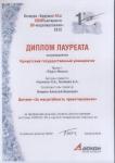 Международный конкурс «Будущие АСы КОМПьютерного 3D-моделирования – 2012»-10