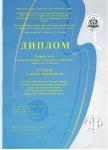 Всероссийский конкурс на лучшую научно-исследовательскую работу студентов факультетов технология и предпринимательства-2