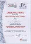 Международный конкурс «Будущие АСы КОМПьютерного 3D-моделирования – 2012»-9