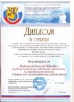 Результаты Всероссийского конкурса на лучшую научно-исследовательскую и/или методическую работу студентов-4