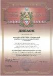 Дипломы Екатеринбург 2015-1