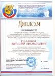 Результаты Всероссийского конкурса на лучшую научно-исследовательскую и/или методическую работу студентов-1