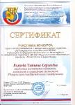 Результаты Всероссийского конкурса на лучшую научно-исследовательскую и/или методическую работу студентов-0