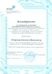 X Всероссийский конкурс выпускных квалификационных работ-4