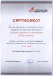 Международный конкурс «Будущие АСы КОМПьютерного 3D-моделирования – 2012»-8