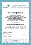 IX Всероссийский конкурс выпускных квалификационных работ-3