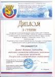 Результаты Всероссийского конкурса на лучшую научно-исследовательскую и/или методическую работу студентов-2