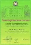 Всероссийская студенческая олимпиада по методике профессионального обучения 2013 г.-2