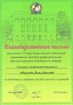 Всероссийская студенческая олимпиада по методике профессионального обучения 2013 г.-3