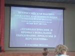 Всероссийская научно-практическая конференция «Технологическое и профессиональное образование: проблемы и перспективы»-7