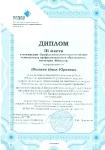 X Всероссийский конкурс выпускных квалификационных работ-3