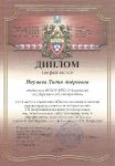 Всероссийский конкурс выпускных квалификационных работ по специальности «Профессиональное обучение»-2