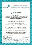 IX Всероссийский конкурс выпускных квалификационных работ-1