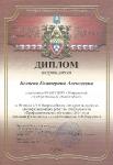 Всероссийский конкурс выпускных квалификационных работ по специальности «Профессиональное обучение»-0