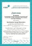 IX Всероссийский конкурс выпускных квалификационных работ-6