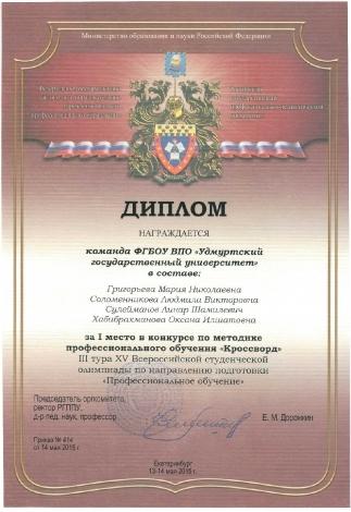 Дипломы Екатеринбург 2015-0