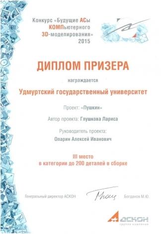 Диплом АСЫ 2015