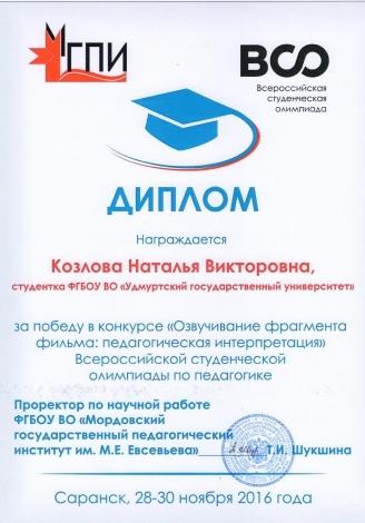 Всероссийская студенческая олимпиада по педагогике 2016-0
