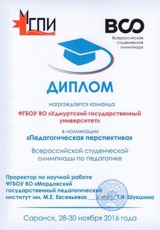 Всероссийская студенческая олимпиада по педагогике 2016-2