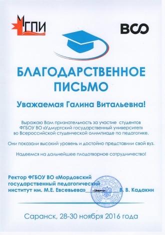 Всероссийская студенческая олимпиада по педагогике 2016-3
