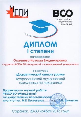 Всероссийская студенческая олимпиада по педагогике 2016-4