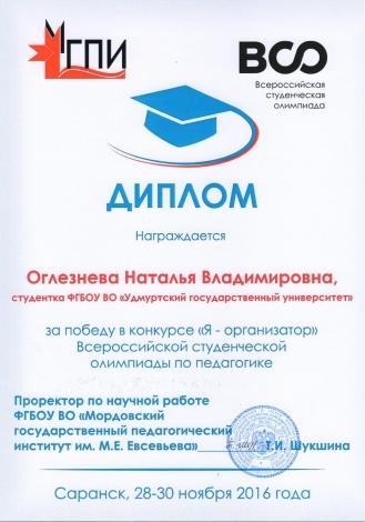 Всероссийская студенческая олимпиада по педагогике 2016-5