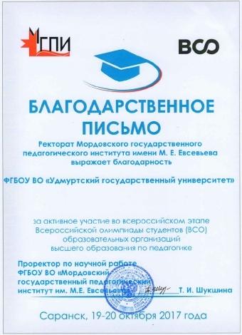 Всероссийская студенческая олимпиада по педагогике 2017-0