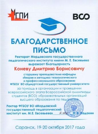Всероссийская студенческая олимпиада по педагогике 2017-1