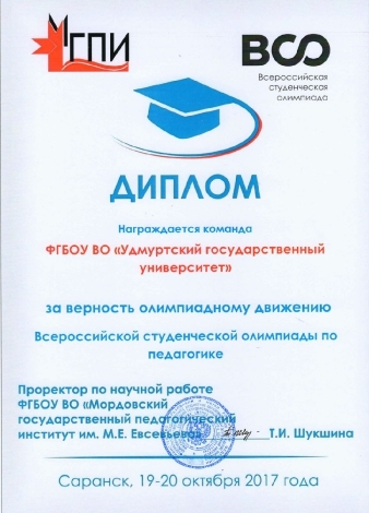 Всероссийская студенческая олимпиада по педагогике 2017-3