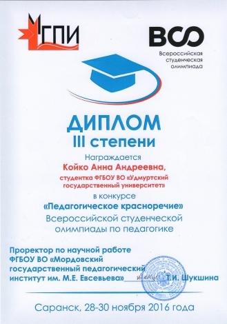 Всероссийская студенческая олимпиада по педагогике 2016-1